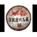 Коллекционный Шу пуэр - 357 грамм - 1998 год-1
