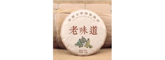 Классический шу пуэр высокого качества - 100 грамм!