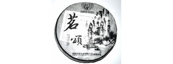 Классический Шен пуэр - 357 грамм - 2011 год