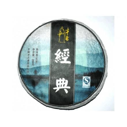 Шен пуэр - 200 грамм - 2013 год